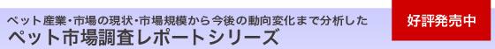 �y�b�g�s�꒲����� �[�g�V���[�Y